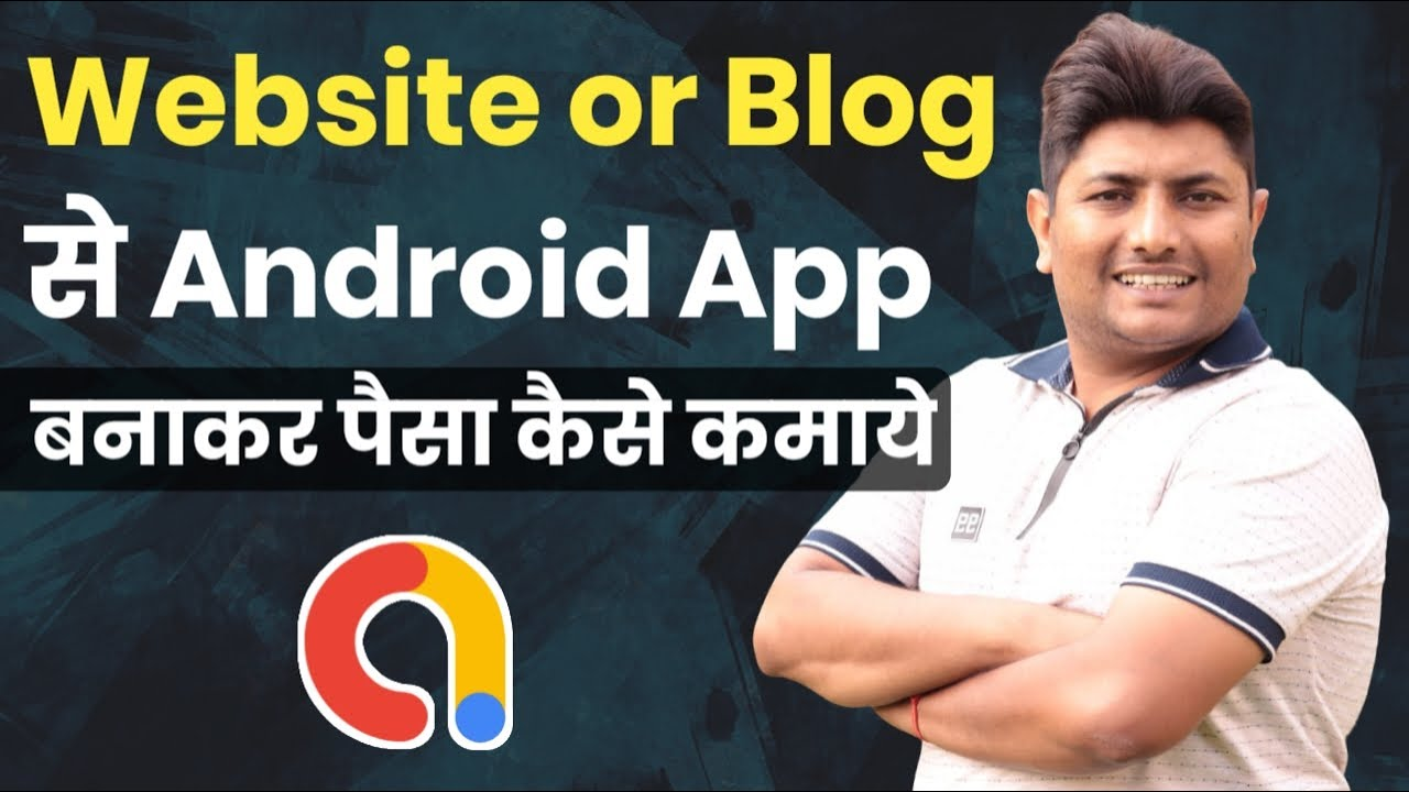 How To Convert Website / Blog In To App | Making App Tutorial part – 1 | Hindi