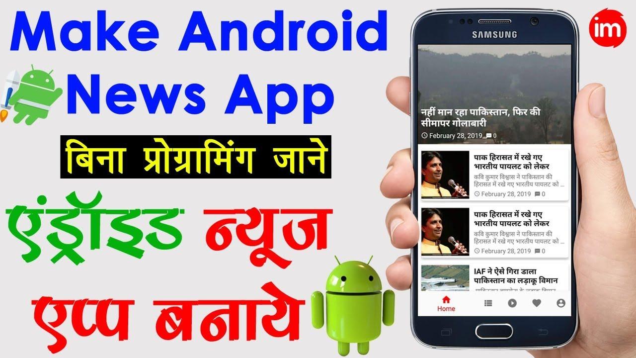 Make an Android News App in Just 30 Minutes – एंड्रॉइड न्यूज़ एप्प बनाना सीखे