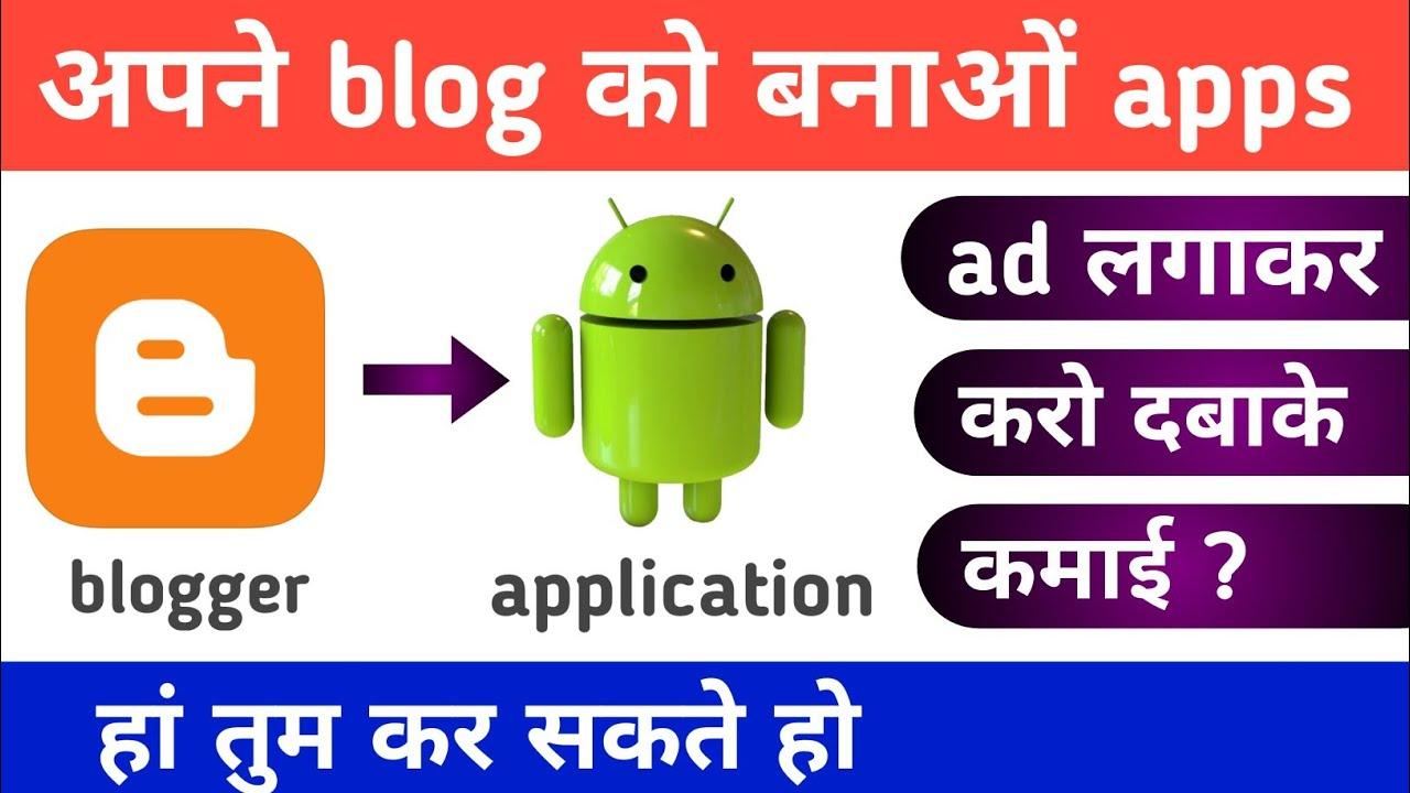 apne blog/website ko aap me convert Hindi mein   website ko app kaise banaye