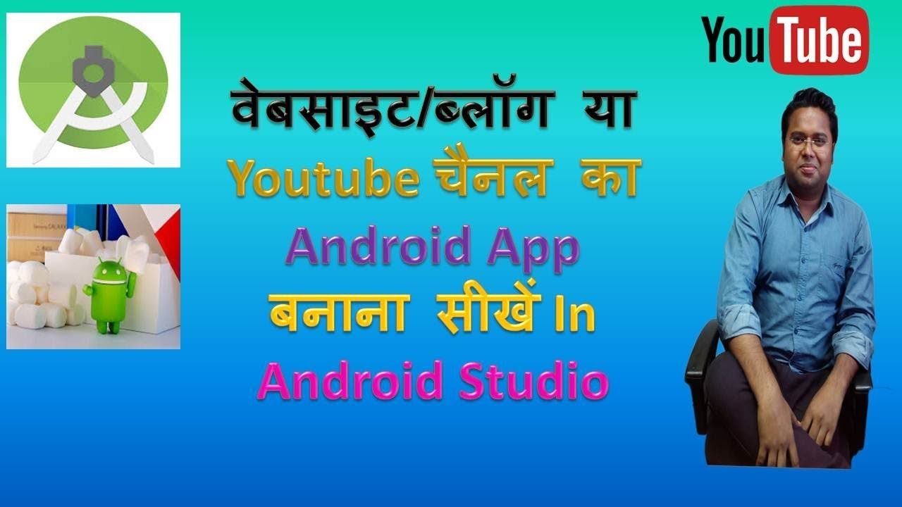 How to Convert Any Website or Blog or YouTube Channel into Android Application in Android Studio