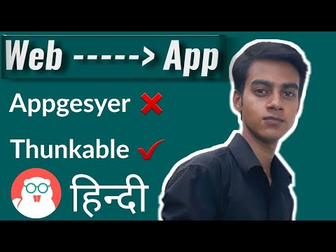 How to convert website to app | Thunkable Tutorial in Hindi |
