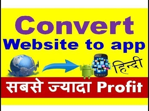 How to convert website into application without coding    Tips and Tricks