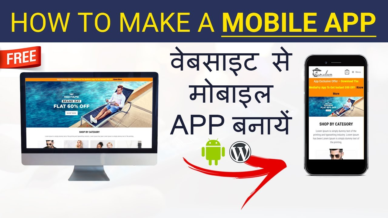 How to Convert WordPress Website to an Android Mobile App with AppsGeyser for Free 2021