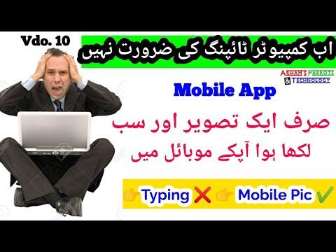 Image to Text Converter, Best Mobile app guideline in urdu / Hindi by |Arham|., Vdo. 10