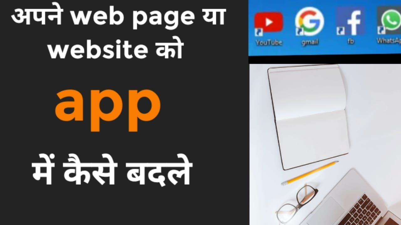 website ko aap kaise banaye | website to app converter free | google shortcut on home screen |