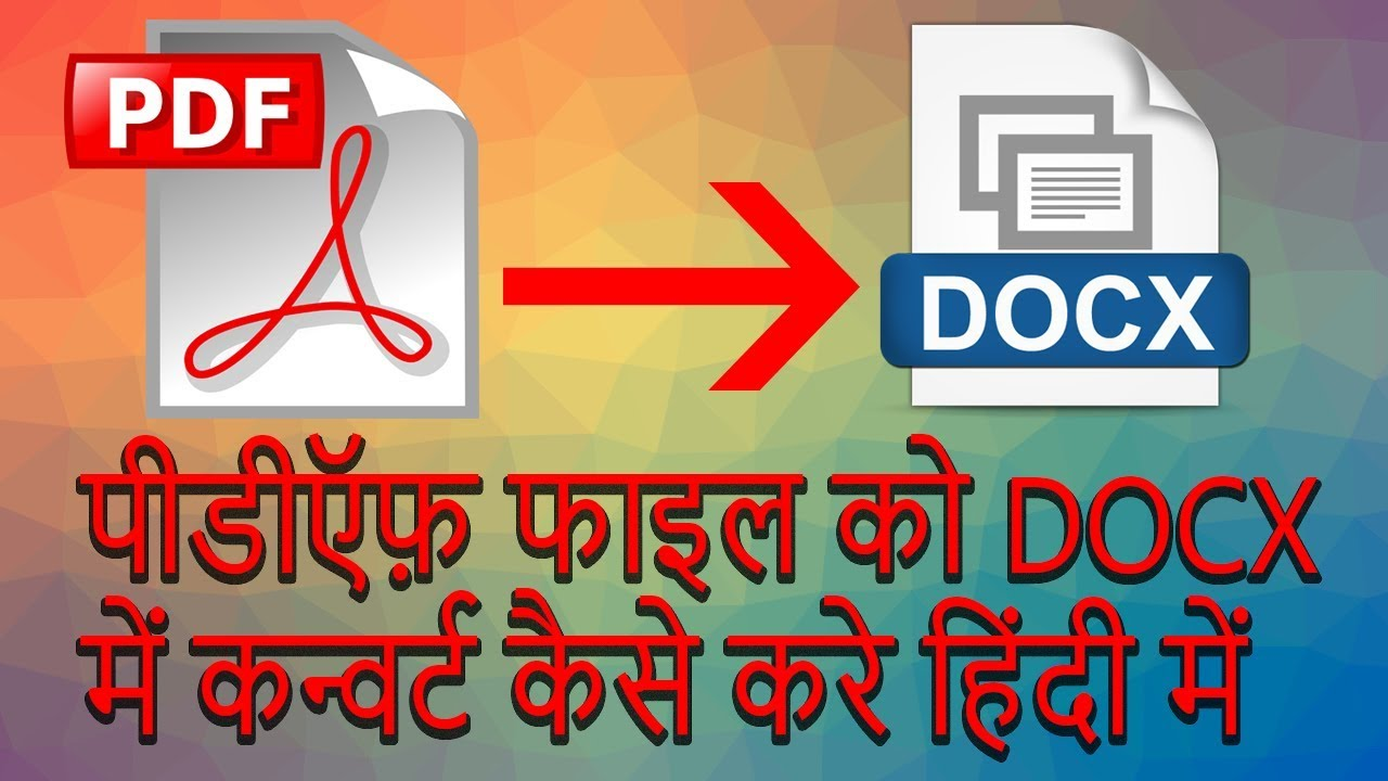 PDF File Ko DOCX & DOC Me Convert Kaise Kare ? (PDF TO Word Document)