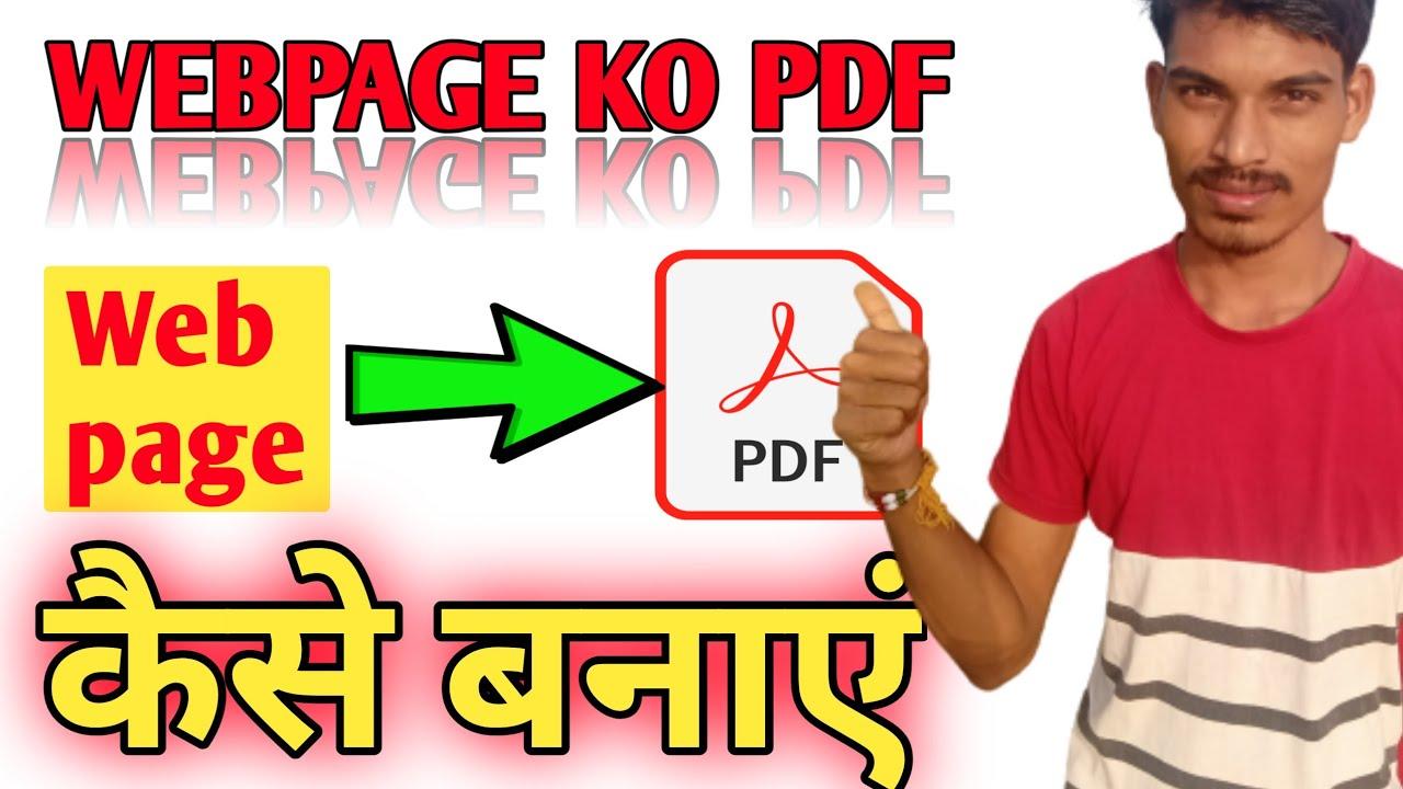 Webpage ko pdf mei kaise convert kare