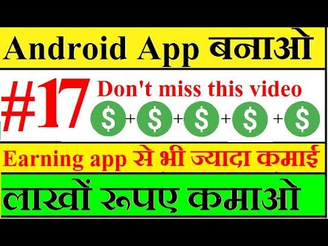 #17 Thunkable App creation hindi. How to convert any website in an android app. earn money with apps
