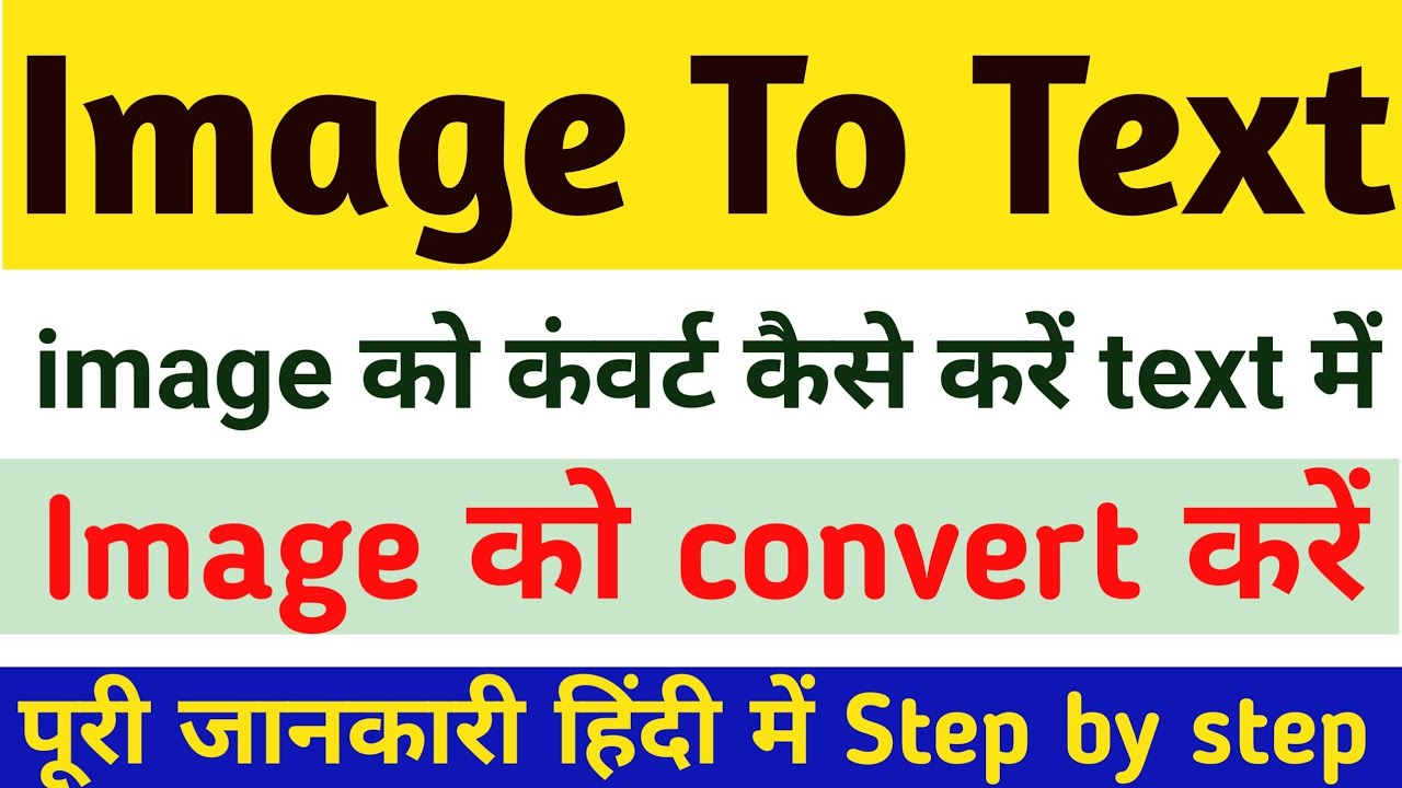 Image to text convert 2021 , image ko text me kaise convert kare ,