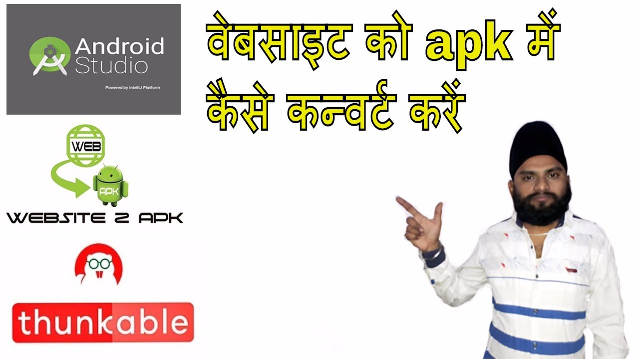 How to convert website to apk hindi ?