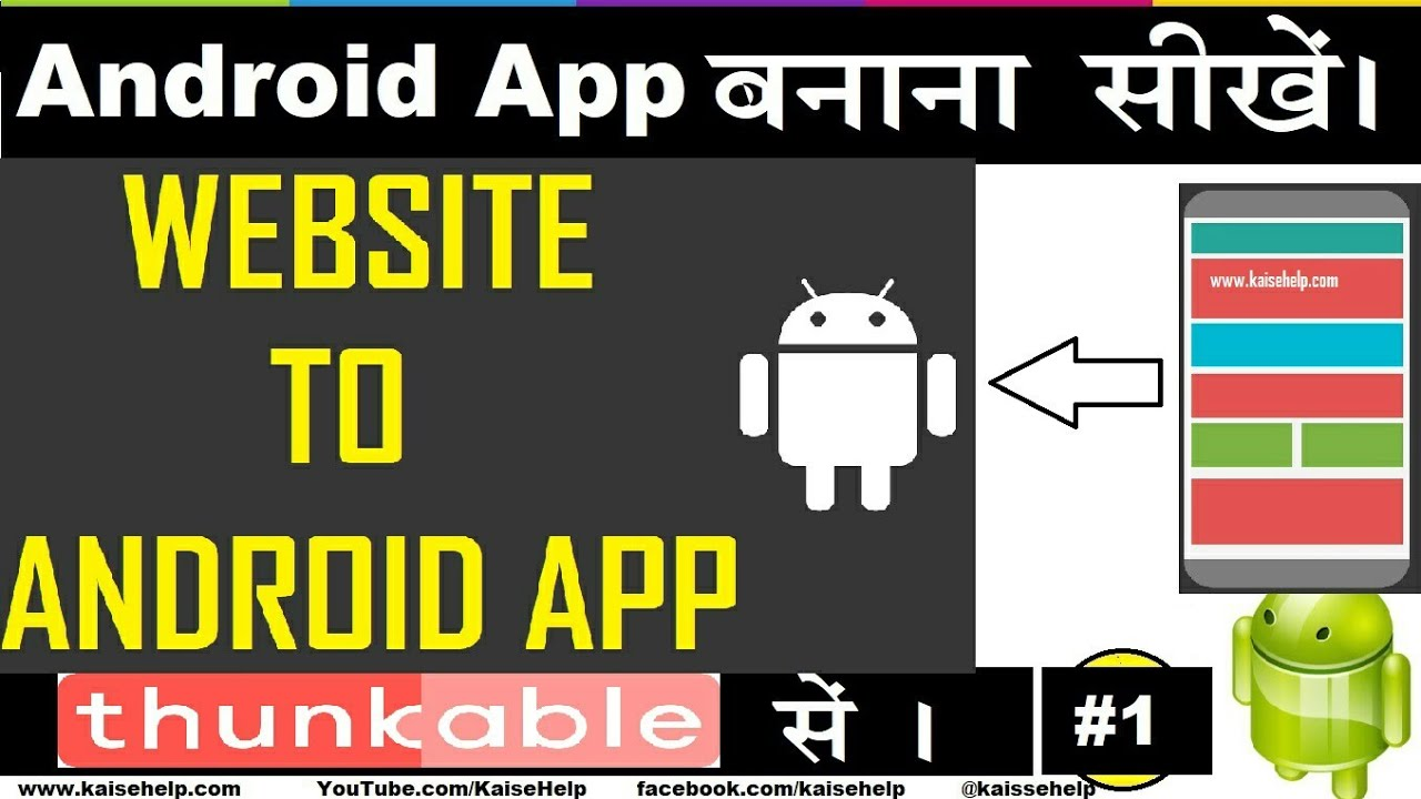 Tutorial #1   How to Convert any Website to Android App with Thunkable in Hindi