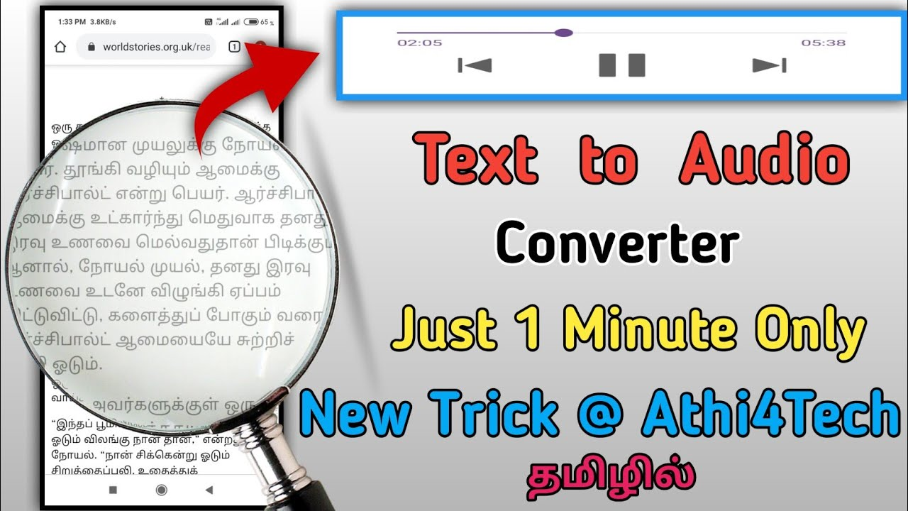 Best Free Text to Speech tool | Easy to (Convert Text to Audio) MP3 | Tamil – Athi4tech