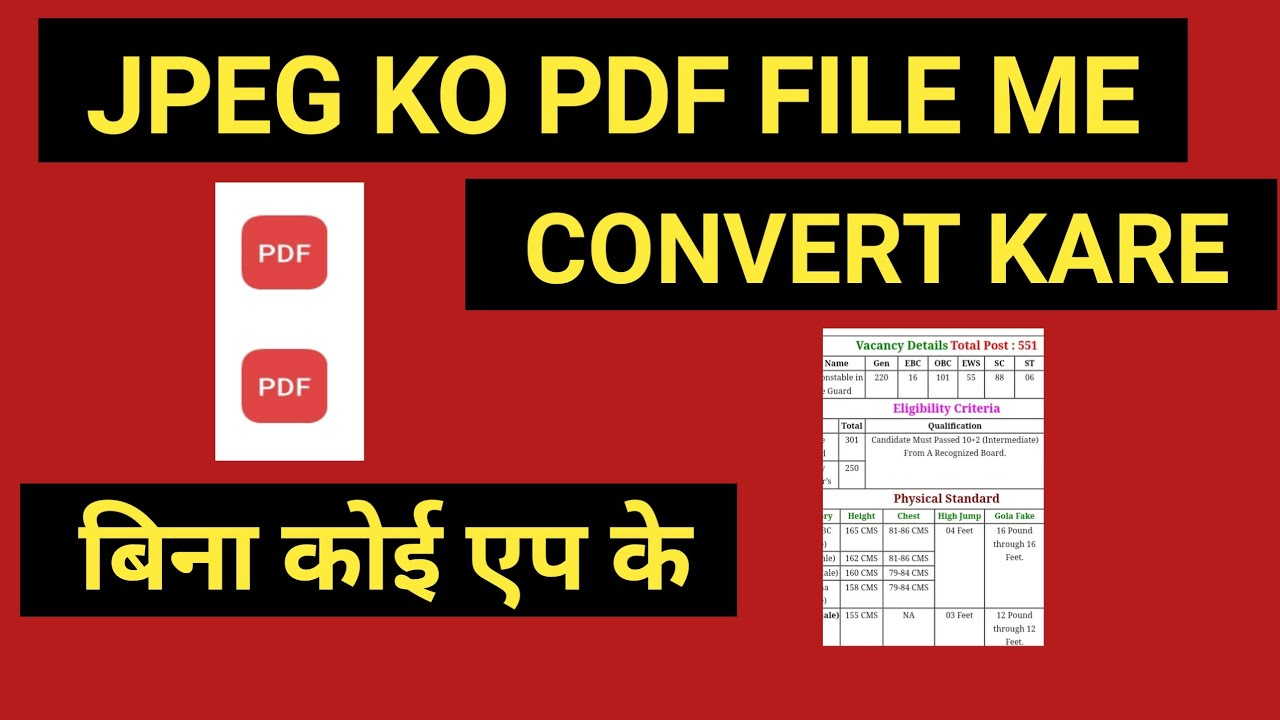 Jpg se pdf file me convert kaise kare|How to convert from JPG to PDF file