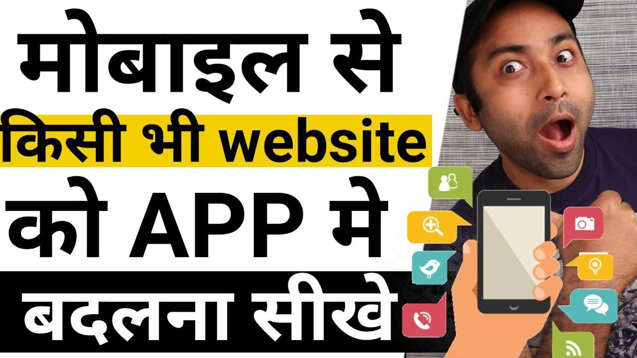 How To Convert Website into Web Application in Mobile | Website ko App ki tarah usekare