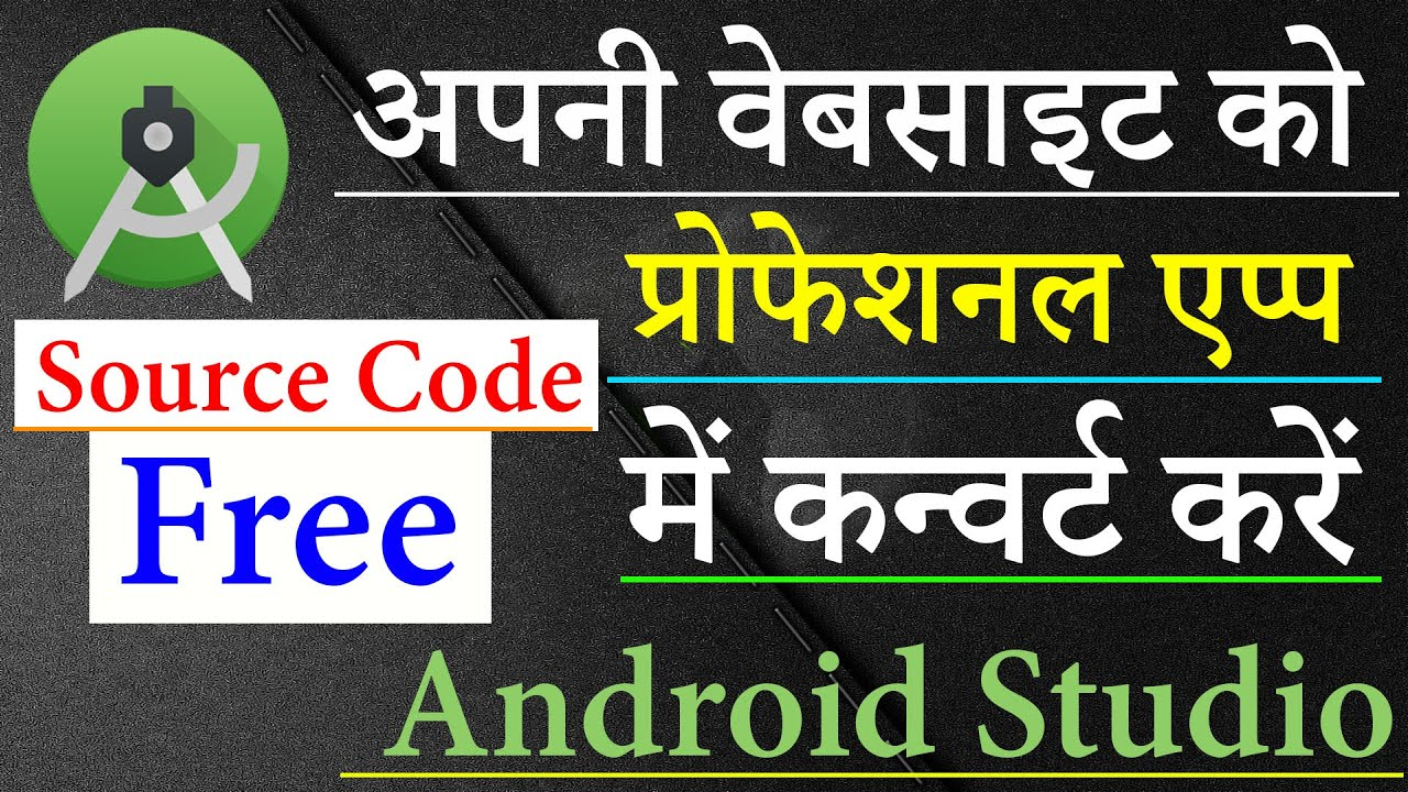[ Hindi हिन्दी ] Convert Wesite in App Android Studio , webview source code android studio free 2020