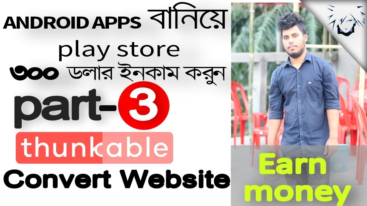 convert any website to apps Thunkable Bangla Tutorial earn money