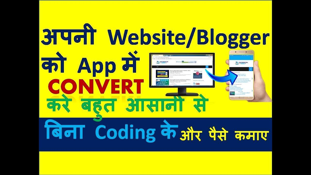 How to Convert a Website into Android Application using Makeroid in hindi