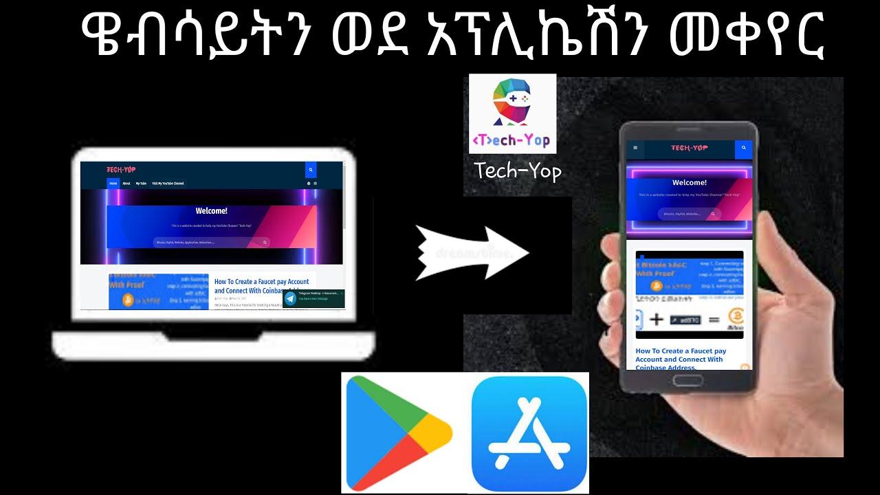 ዌብሳይትን ወደ አፕሊኬሽን መቀየር / How to Convert Website to application(Tech Yop)