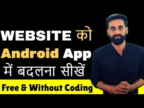 How To Convert Website To Android App | Convert Website To App || Hindi