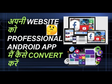 How to convert website into Android app | #HowToConvertAnyWebsiteIntoaProfessionalAndroidApp