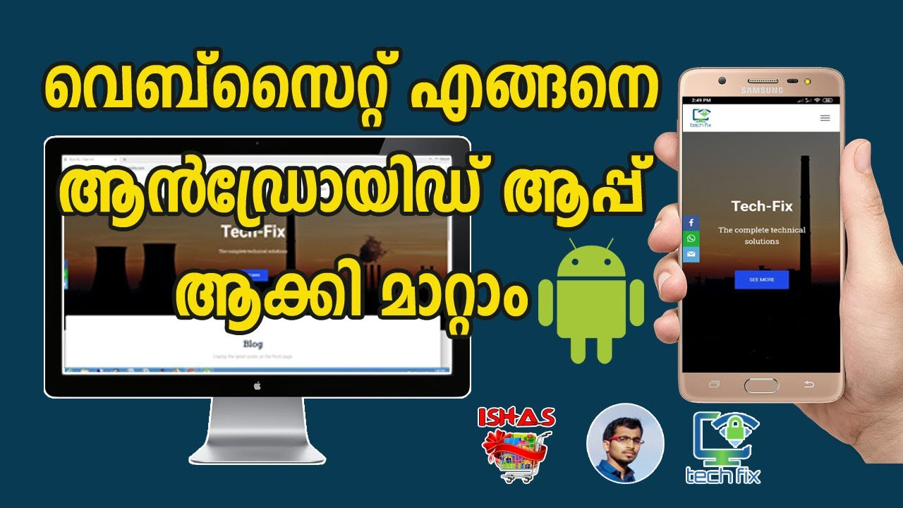 How to Convert any Website in to Android app by using MIT App Inventor