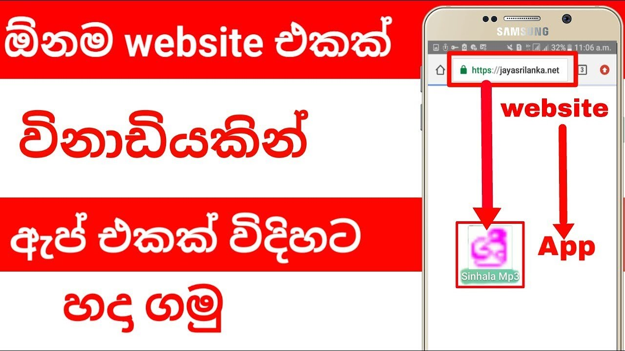 How to convert website to application (sinhala)