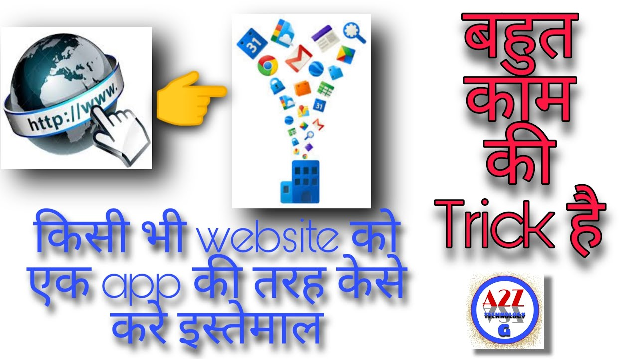 How to convert any website in app | kisi bhi website ko app ki tarh kese use kare
