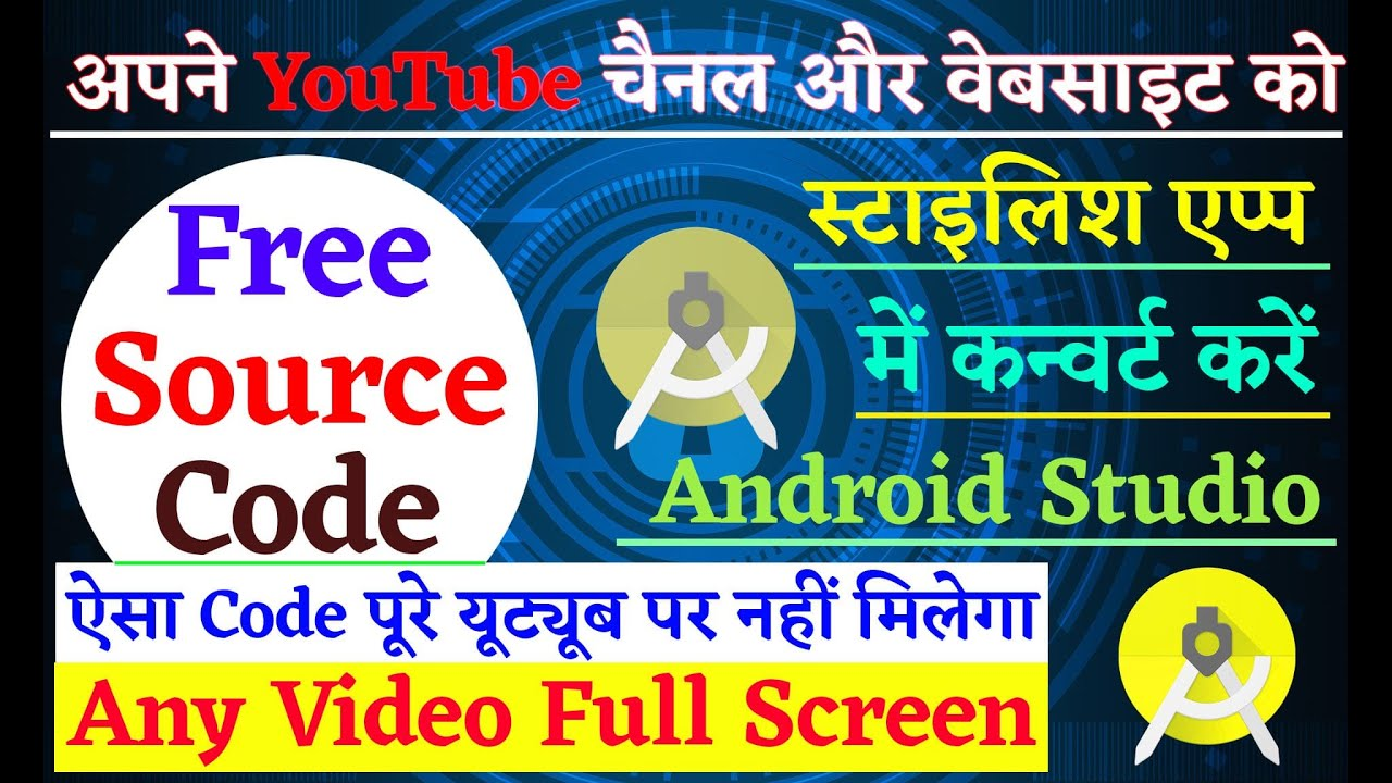Convert Wesite in App Android Studio , webview source code android studio free 2020 [ Hindi हिन्दी ]