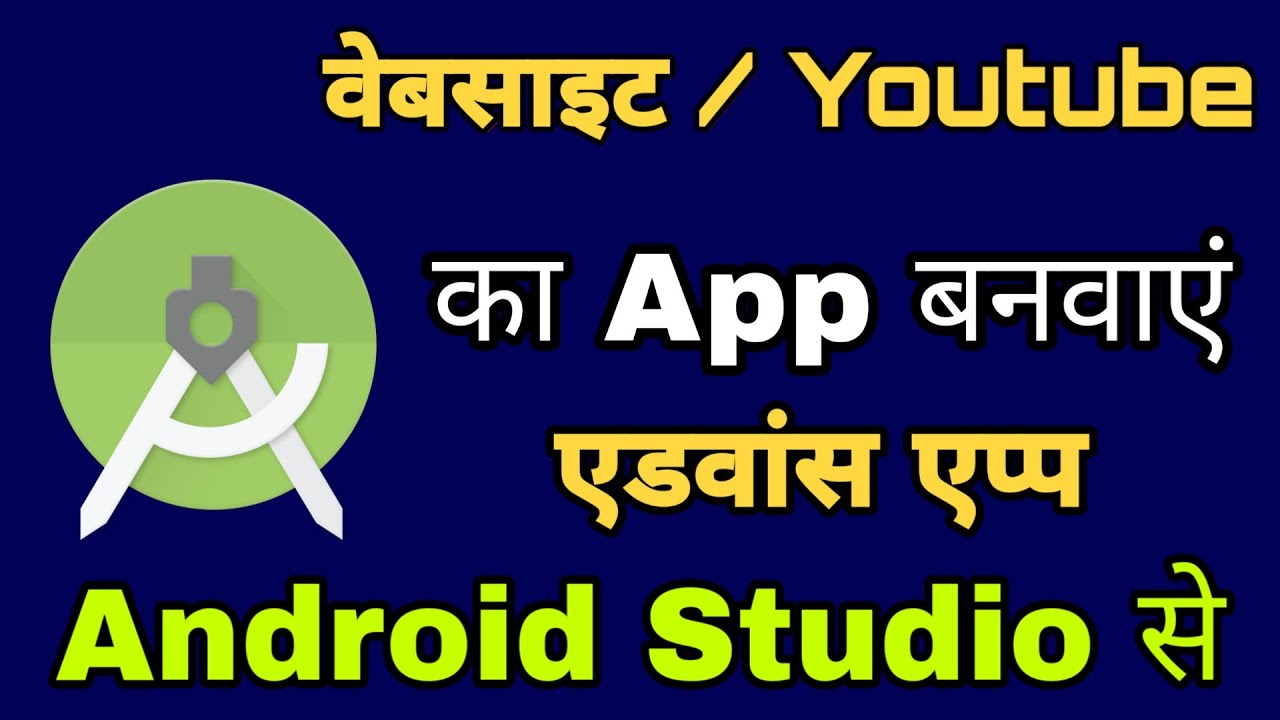Convert WordPress website to android app android studio | Very Advancde App