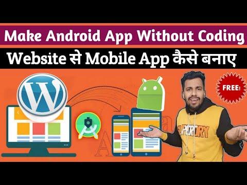 5 मिनट में #Website से #AndroidApp कैसे बनाये? Convert WordPress to Mobile app #Androidstudio?