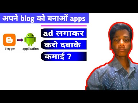Apne Blog Website Ko Aap Me Convert Hindi Mein   Website Ko App Kaise Banaye  Techno Yadav