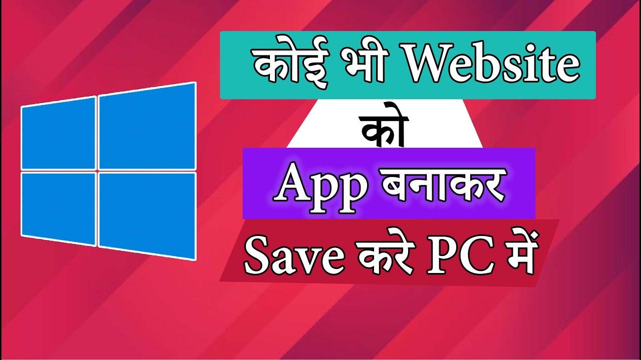 अपने PC में कोई भी Website को App बनाकर Save करे    Convert Any website to App in Windows.