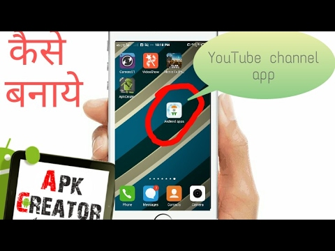How to APK creator quick and easily for your YouTube channel. from  APK creator