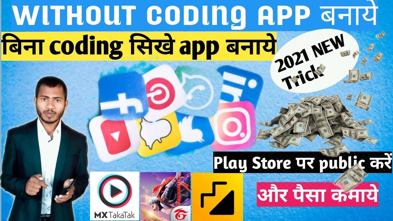 without coding app kaise banaye | app kaise banaye without coding