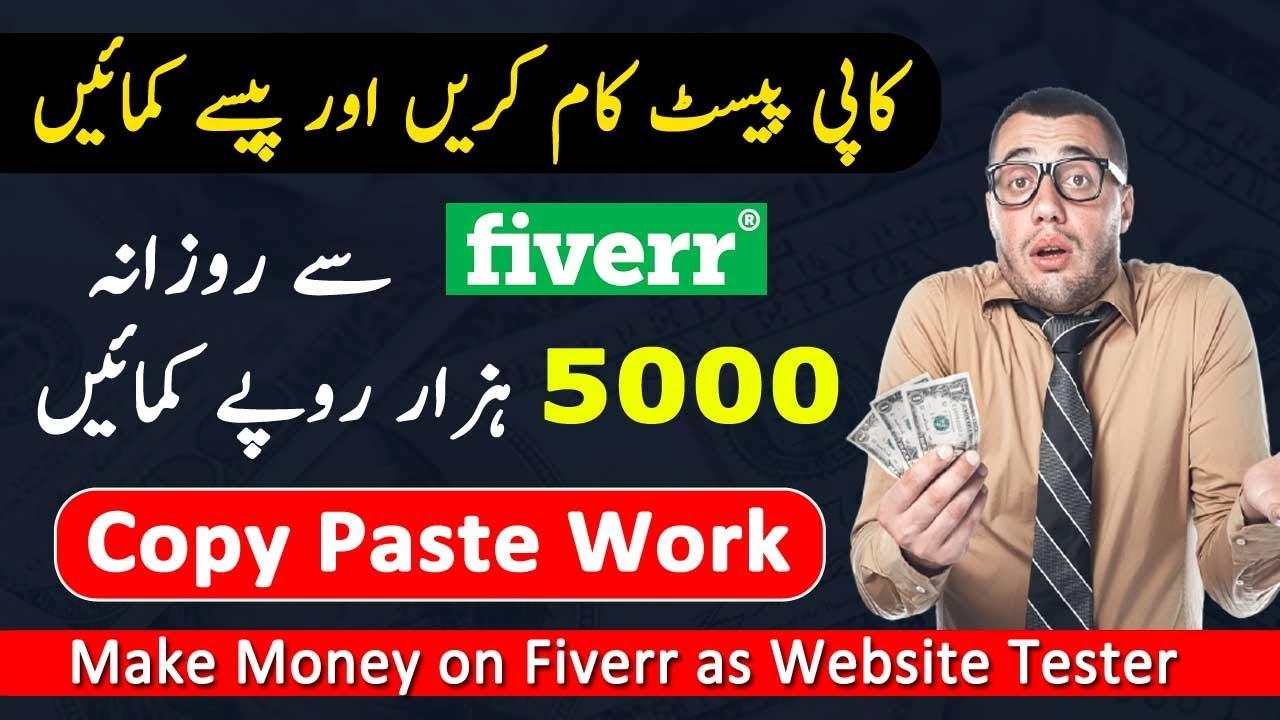 How to Make Money on Fiverr as Website Tester | Make Money Online 2021