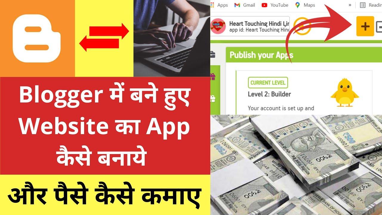 Blogger Me Bane Huye Website Ka App Kaise Banaye Aur Paise Kaise Kamaye