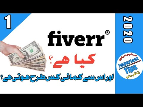 What is FIVERR || How to earn money with fiverr