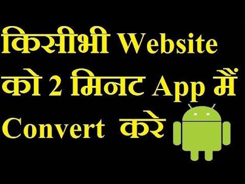 Website To Android App-किसीभी Website को २ मिनट App मैं Convert  करे