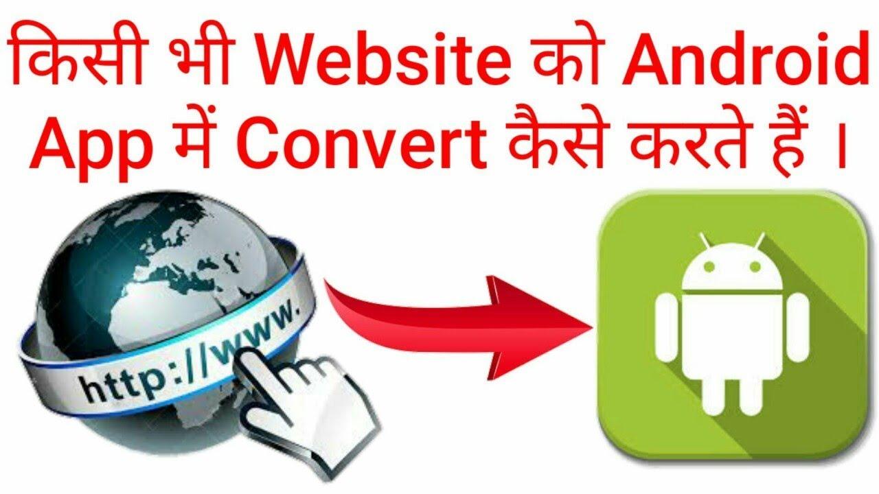 किसी भी वेबसाइट को App में कैसे Convert करते है । How to convert any website into an app.