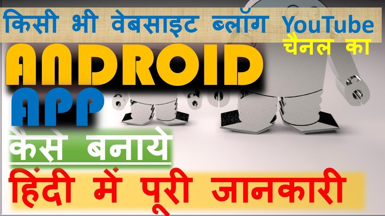 How To Convert Any Website/Blog YouTube Channel Into Android App Free in Hindi
