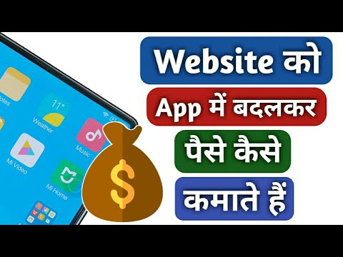 How To Convert Website Into App And Earn Money #Part2