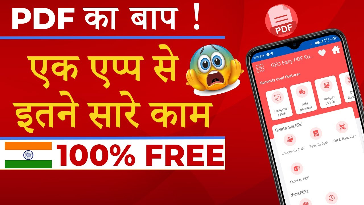 Best PDF Maker App For Android | PDF Converter App For Android | GEO Easy PDF Editor – Made In India