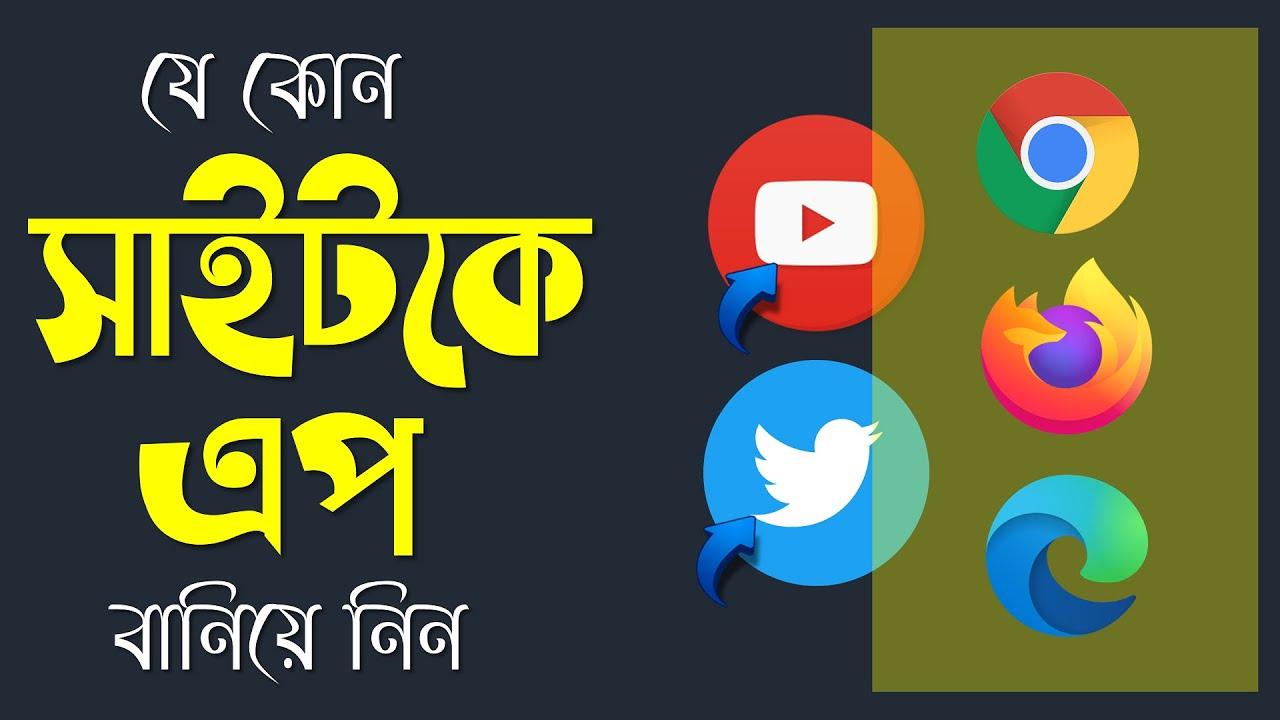 How to Make a Website into a Windows 10 App Bangla | Turn Your Favorite Website Into a Desktop App