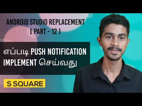 android studio replacement [ part – 12 ]. How to implement push notification in tamil