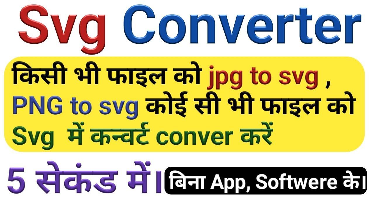 Svg   converter   svg animation   Png to svg   jpg to svg   svg tutorial   Online Svg converter