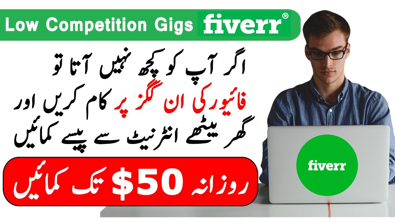 TOP 10 LOW COMPETITION GIGS ON FIVERR FOR BEGINNERS | MAKE $100 DAILY