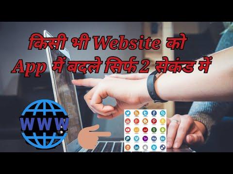 How To Convert Website in App | Website Convert To App | Website ko app mein kaise convert kare