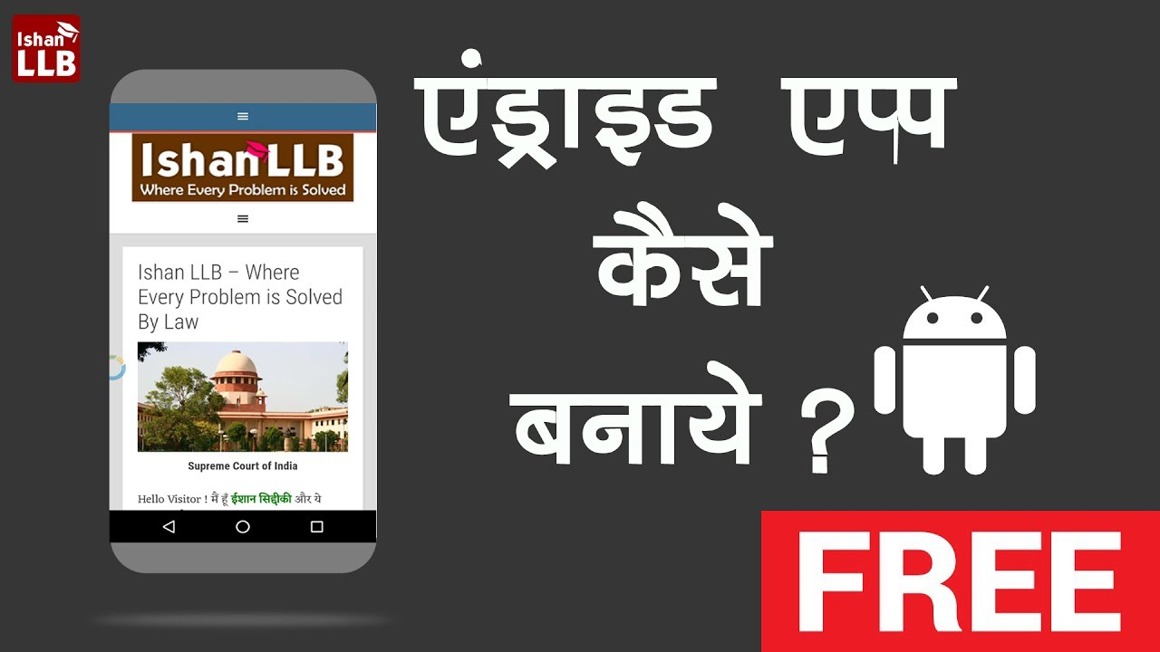 How to Make An Android App Without Coding For Web | Web2Apk Review [Hindi]