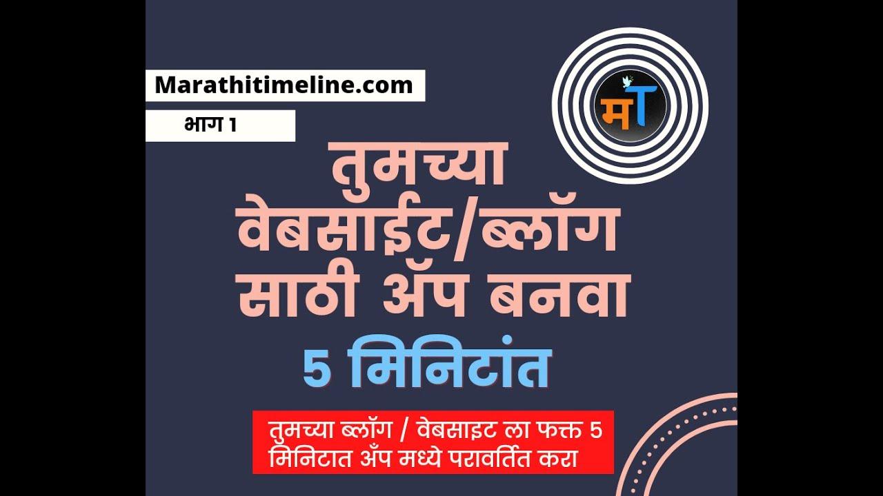 तुमच्या वेबसाइट,ब्लॉग साठी app बनवा | Convert your #website , #Blog into App in English, #Marathi