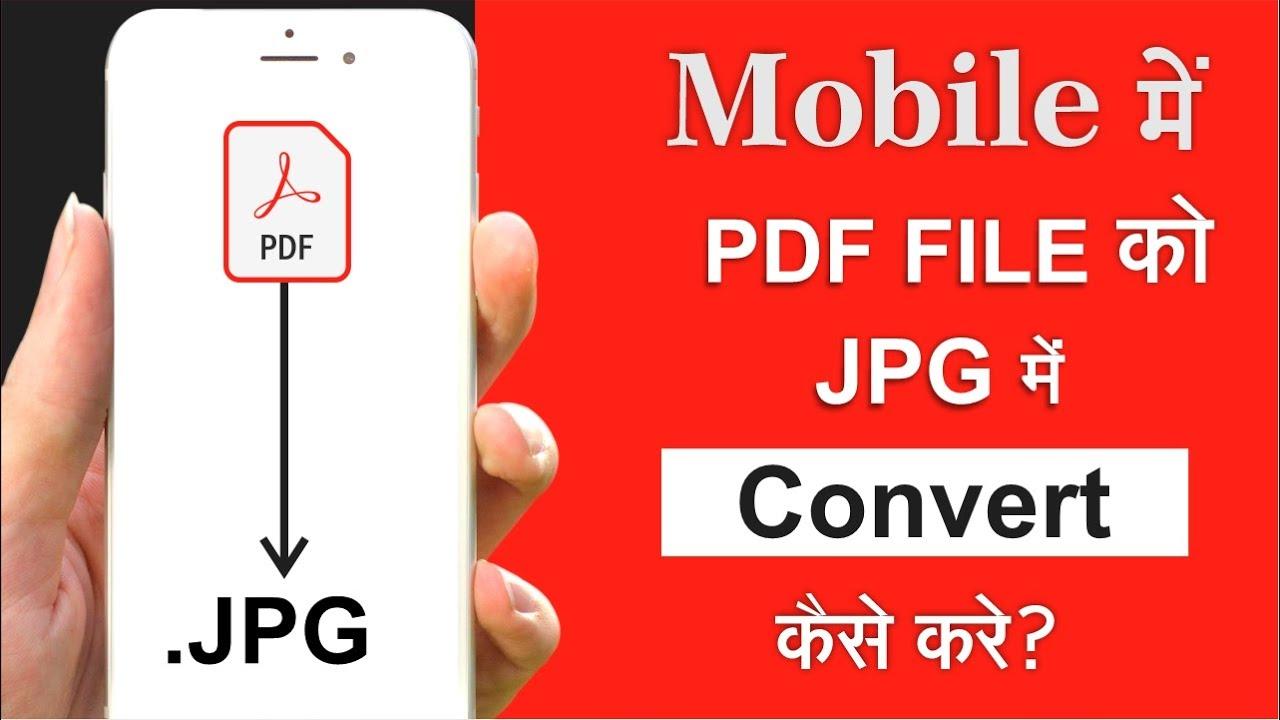 Convert PDF File to JPG File In Mobile | Convert PDF TO JPG In Mobile | PDF TO JPG In Mobile